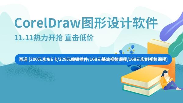 CorelDRAW:矢量图形制作软件