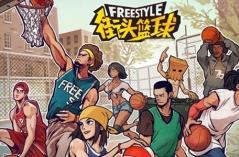 街头篮球·游戏合集