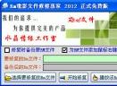 Rm电影文件修复专家2012绿色免费版