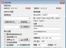 AliDDNS(阿里云DNS自动更新软件)V3.8.5.0 电脑版
