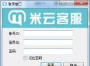 米云客服系统V1.1.5.1 官方版