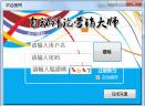 百度自动评论高级系统V1.3 免费版