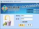 微宏捷信通V3.5.6.0 官方版