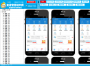 支付宝营销系统群控版V1.2 免费版