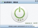 通达OA数据库一键备份恢复工具V1.0 电脑版