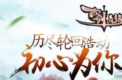 古剑情缘・游戏合集