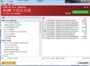 电脑隐私清理器(Glary Tracks Eraser)V5.0.1.121 官方版