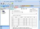 飚风合同打印软件V6.0 免费版