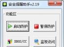 10分3D服务 器安全提醒助手V2.19 绿色版