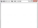 截图ocrV1.2.9 免费版