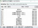 99藏书网小说下载器V1.3 免费版