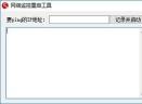 网络监控重启工具V1.0.9.5 绿色版
