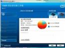 Intel固态驱动器工具箱V3.5.4 中文版