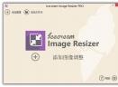 Icecream Image Resizer Pro(调整图像大小)V2.07 中文免费版