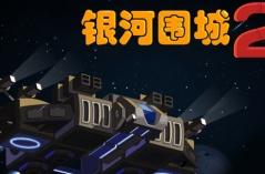 银河围城2·游戏合集