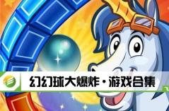 幻幻球大爆炸·游戏合集