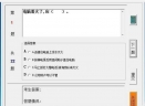 企业员工考试系统V2.5 官方版