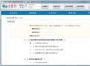 华医网快速学习自动考试学习助手V2018.8 官方版