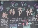 2018最新教师节黑板报