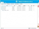 广联达云计价平台(GCCP)V5.3000.2.605 官方版