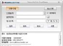 青石交易宝V9.21 官方版
