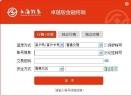 上海证券卓越版金融终端V1.0.0 官方版