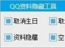 QQ资料隐藏工具V09.09 免费版