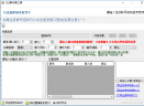 QQ群搜索采集工具V0908 免费版