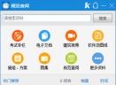 广联达规范查阅软件V1.1.0.0 官方版