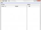 乐影音下载器V6.0.0.0 免费版
