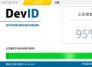 DevID Agent(驱动程序搜索安装工具)V4.48 绿色版