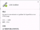 网页链接提取(Link Grabber chrome插件)V0.5.2 官方版