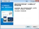 263网络会议平台V3.7 官方版