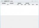 浮云语音转文字软件V1.1.6 官方版