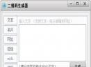 圆圈二维码生成器V2.0 免费版
