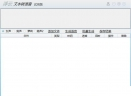 浮云文本转语音工具V1.0.9 官方版