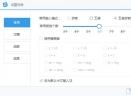 智能云五笔输入法V1.3.6 官方版