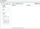 批量文件修改工具V0.0.0.9 免费版