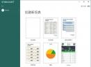 Stimulsoft ReportsV2018.2.3 去水印免费版