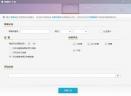 图奇微博推广工具V1.0 免费版