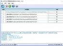 大环乙木苹果短信恢复软件V1.02 官方版
