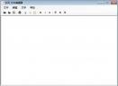 长风文本编辑器V1.0 电脑版