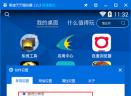 苍青幻影手游电脑版辅助安卓模拟器专属工具V1.9.6 免费版