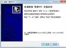 智讲PPTV4.2 官方版
