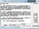 京东签到V1.3 免费版