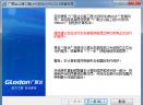 广联达公路计价软件V1.0.0.468 官方版