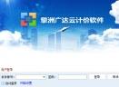 擎洲广达云计价软件V1.4.5 官方版