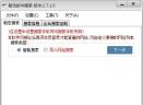 智动邮件搜索器V2.7.1.0 官方版