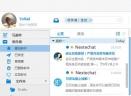 YoMailV10.1.0.1 官方版