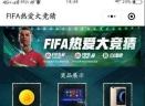 FIFA热爱大竞猜